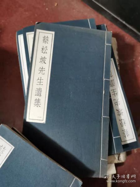 蔡松坡先生遗集线装全十二册