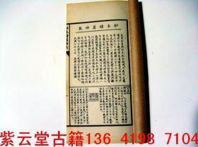 早期70年代:秘本诸葛神数  #1219