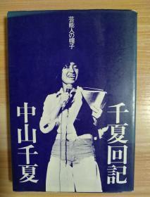 日文原版书  千夏回记―芸能人の帽子  , 1977/3 中山 千夏 (著)