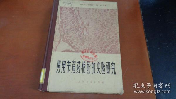 男用节育药棉酚的实验研究(精装16开,馆藏有袋有章)