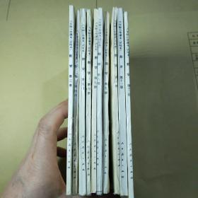 六年制小学课本【试用本】数学【1-12】却1.2.册 共10册合售