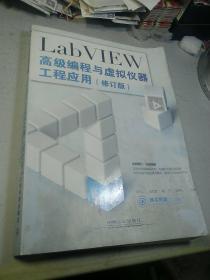 LabVIEW高級編程與虛擬儀器工程應用(修訂版)