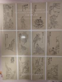 2019佳士得香港秋季拍卖【中国古代书画系列】