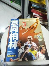 意向柏林  2006年德国世界杯珍藏版