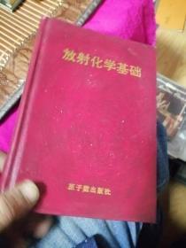 放射化学基础  朱永贝睿院士签赠本  附小字条
