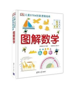 《DK儿童STEM创新思维培养:图解数学》