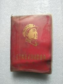 毛主席语录诗词歌曲选(多幅毛林像、林题全)