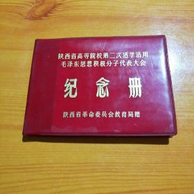陕西省高等院校第二次活学活用毛泽东思想积极分子代表大会纪念册