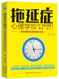 9787519901127-mi-拖延症心理学:如何掌控自己的时间与生活