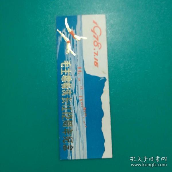 毛主席畅游长江12周年纪念