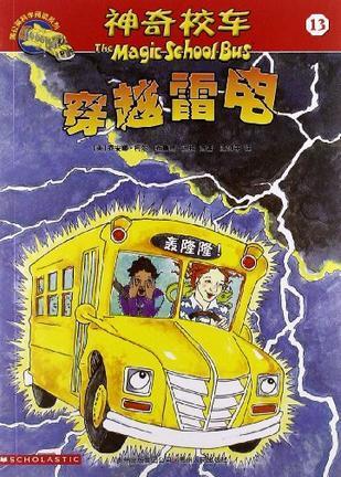 蒲公英科学馆·神奇校车-阅读版(全16册):13 穿越雷电 系列书不单发