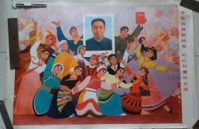 """1976年1印"""" 千歌万舞献给党 红心向着华主席""""宣传画(2开)"""