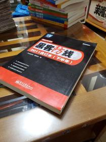 黑客防线系列:黑客防线(2011合订本)(下半年)
