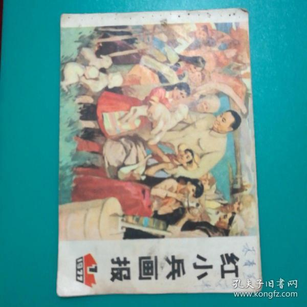 红小兵画报(1977年1)