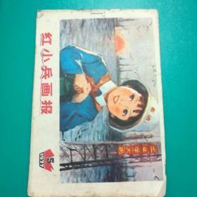 红小兵画报(1977年5)