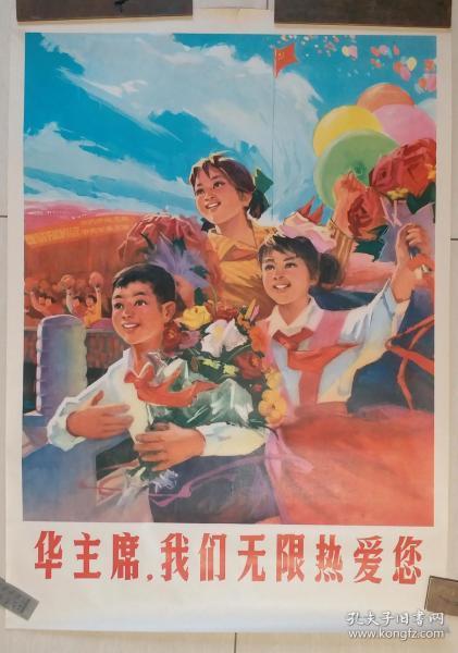 """1977年印巩平,马利等绘""""华主席 我们无限热爱您""""宣传画(2开)"""