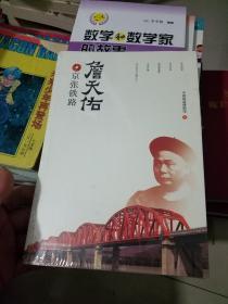 詹天佑与京张铁路
