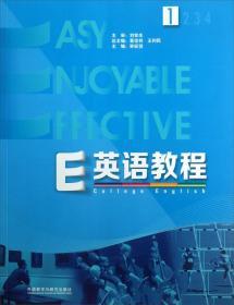 E英语教程. 1