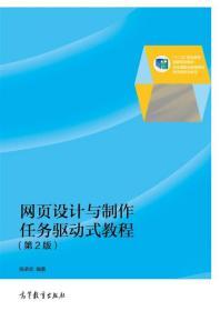 网页设计与制作任务驱动式教程第二2版陈承欢高等教育出版社9sjt225