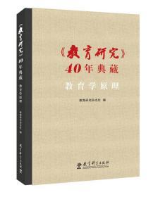 教育研究40年典藏教育学原理