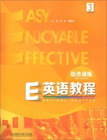 E英语教程综合训练. 3