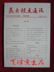 燕大校友通讯(第84期 2019年10月)