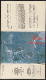 明信片《庐山》