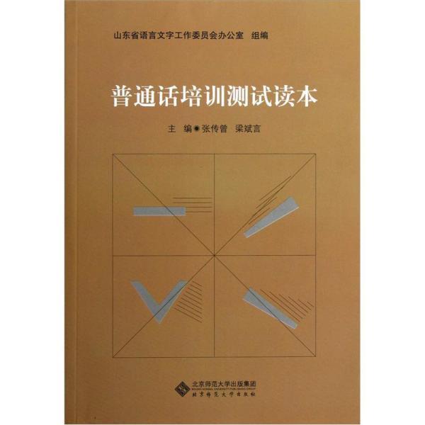 普通话培训测试读本