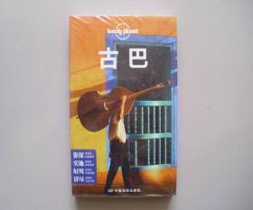 孤独星球Lonely Planet旅行指南系列 古巴 库存书 未开封 参看图片
