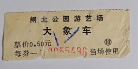 98年上海闸北公园游艺场大象车票(仅供收藏)