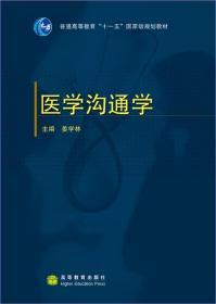 医学沟通学 姜学林 高等教育出版社 9787040242751