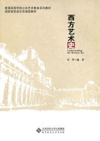 普通高等学校公共艺术教育系列教材:西方艺术史
