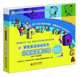 攀登英语阅读系列.分级阅读第三级