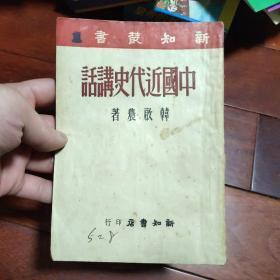 中国近代史讲话 新知丛书1 旅公局藏书(A区)