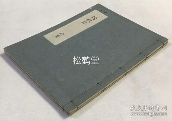 《鉤股弦》1套2冊前后集全,日本老舊寫抄本,講我國古代數學勾股弦之法,大量問答,解說,并含大量平面幾何圖,寫抄用心細致,版面精美,稀見傳統數學寫抄本。