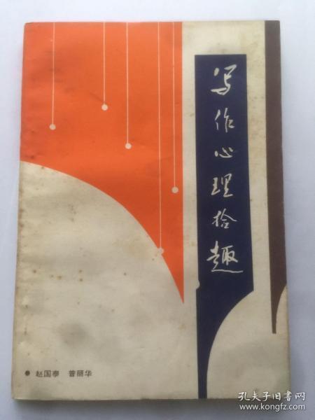 C215骆文上款,评论家赵国泰签赠本《写作心理拾趣》新四军纪念馆初版初印  787x1092