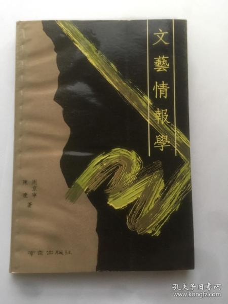C216戴家余上款,评论家陈辽签赠本《文艺情报学》南京出版社初版初印仅1000册 787x1092
