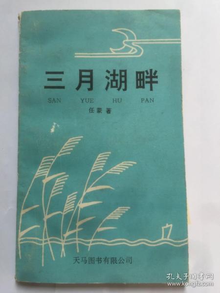 E0628洪琼上款,诗人任蒙钤印签赠本《三月湖畔》,附信札一通二页,  787x960