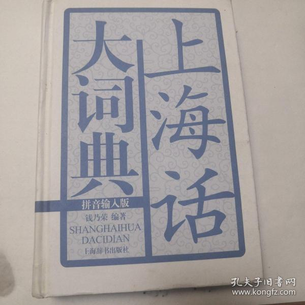 上海话大词典