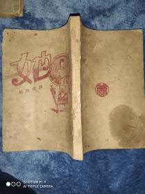 1935年3版长篇文艺小说《她》全一厚册(仅印2千册)