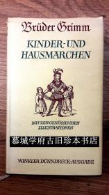 布面精装/书衣/圣经纸印刷/世界文学丛书插图本《格林童话》 BRÜDER GRIMM: KINDER- UND HAUSMÄRCHEN