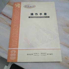 中国海关报关单质量检控分析操作手册