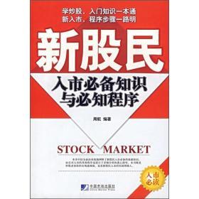 新股民入市必备知识与必知程序