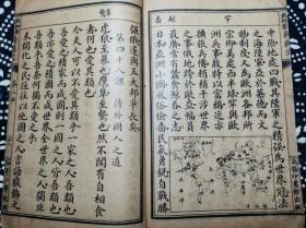 民国二年1913年商务印书馆印共和国教科书新国文第八册
