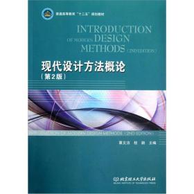 现代设计方法概论