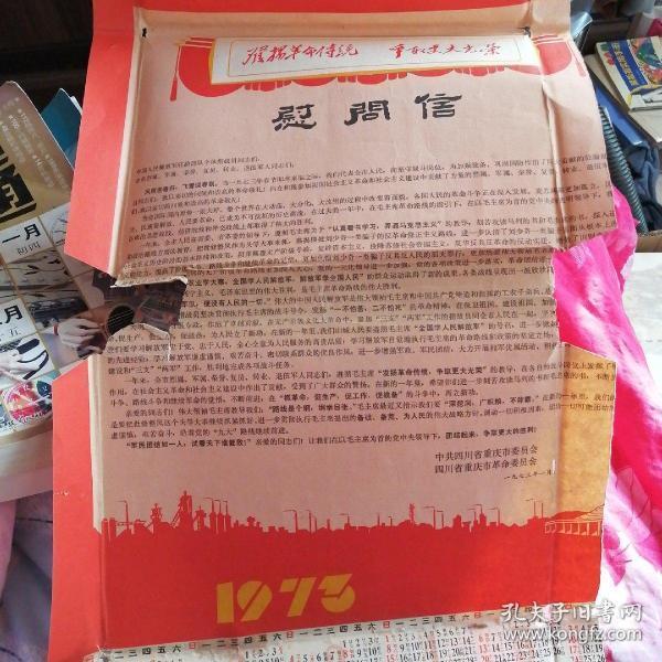 慰问信1973