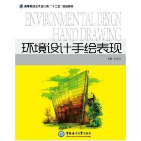 环境设计手绘表现