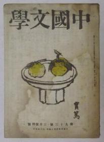 日本《中国文学》1946年复刊号 YCWK