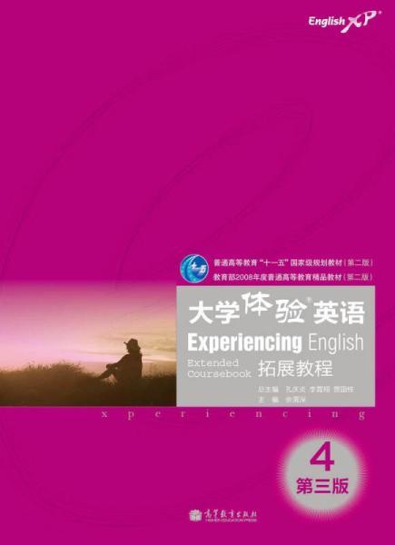 大学体验英语扩展教程.4