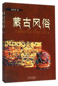 蒙古风俗(全两册)